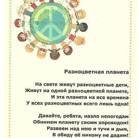 00005 2 270x270 «Неделя Мира»