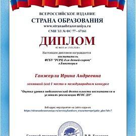 %name Достижения сотрудников