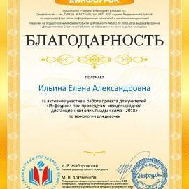 Blagodarnost Ilina E.A. 270x270 Достижения сотрудников