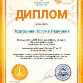 Diplom 1 stepeni dlya pobeditelej internet pravila.ru 13535 270x270 Достижения обучающихся
