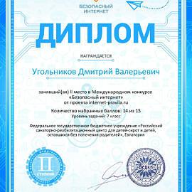 Diplom 2 stepeni dlya pobeditelej internet pravila.ru 13536 270x270 Достижения обучающихся