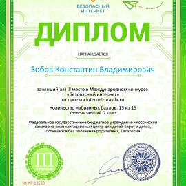 Diplom 3 stepeni dlya pobeditelej internet pravila.ru 13539 270x270 Достижения обучающихся