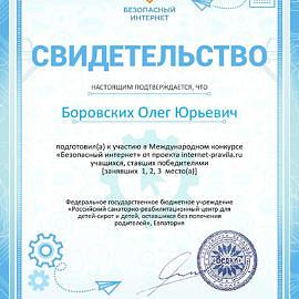 Svidetelstvo o podgotovke pobeditelej internet pravila.ru 183130978 270x270 Достижения сотрудников