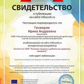Svidetelstvo proekta infourok.ru 1233594 270x270 Достижения сотрудников