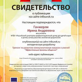 Svidetelstvo proekta infourok.ru 1233607 270x270 Достижения сотрудников