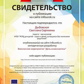 Svidetelstvo proekta infourok.ru 1354047 270x270 Достижения сотрудников