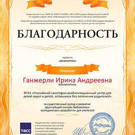 Svidetelstvo proekta infourok.ru 1368210 270x270 Достижения сотрудников