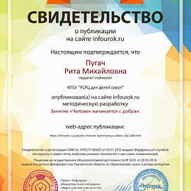 Svidetelstvo proekta infourok.ru 599252 270x270 Достижения сотрудников