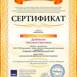 Svidetelstvo. proekta infourok.ru 2204300 270x270 Достижения сотрудников