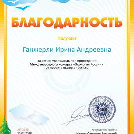 Blagodarnost za aktivnuyu pomoshh ekologia rossii.ru 2949 270x270 Достижения сотрудников