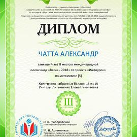 Diplom proekta infourok.ru 1642864524551 270x270 Достижения обучающихся