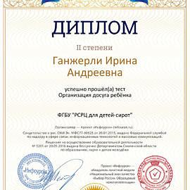 Diplom proekta infourok.ru 755543446 270x270 Достижения сотрудников