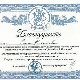 Elena Vasilevna00007 270x270 Достижения сотрудников