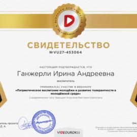 Ganzherli Irina Andreevna svidetelstvo 270x270 Достижения сотрудников