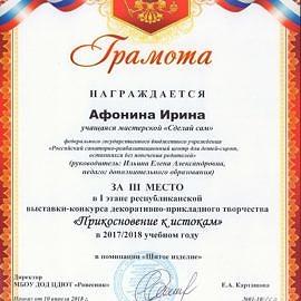 MDS00291 270x270 Достижения обучающихся