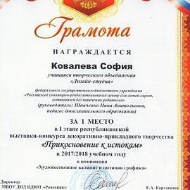 MDS00291 kopiya 270x270 Достижения обучающихся