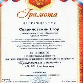 MDS00292 kopiya 2 270x270 Достижения обучающихся