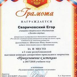 MDS00292 kopiya 270x270 Достижения обучающихся