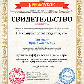 Svidetelstvo proekta infourok.ru 203175020 270x270 Достижения сотрудников