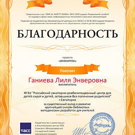 Svidetelstvo proekta infourok.ru 328623 1 270x270 Достижения сотрудников