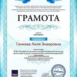 Svidetelstvo proekta infourok.ru 328623 270x270 Достижения сотрудников