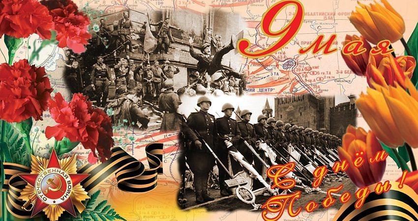 К празднику «Великой Победы»