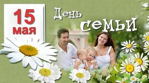 «Международный день семьи»