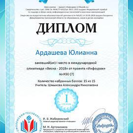 Diplom proekta infourok.ru 1642982841168 kopiya 270x270 Достижения обучающихся