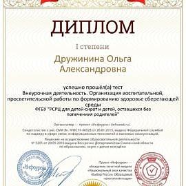 Diplom proekta infourok.ru 760300870 270x270 Достижения сотрудников
