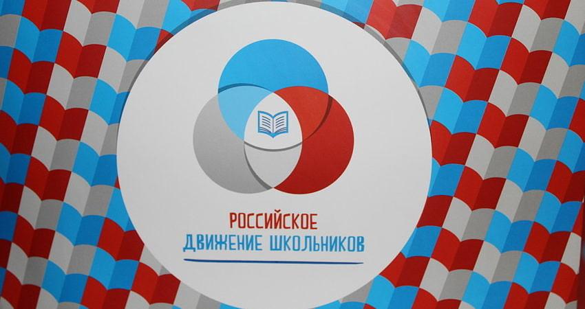 Участие в Российском движении школьников