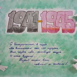 P80507 172621 270x270 Выставка творческих работ «День Победы»