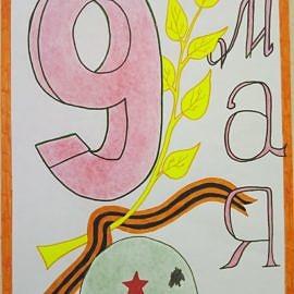 P80507 172715 270x270 Выставка творческих работ «День Победы»
