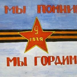 P80507 172757 270x270 Выставка творческих работ «День Победы»