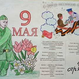 P80507 172813 270x270 Выставка творческих работ «День Победы»