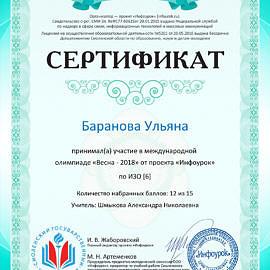 Sertifikat proekta infourok.ru 1642921350768 kopiya 270x270 Достижения обучающихся
