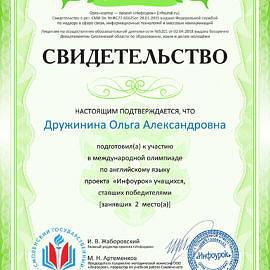 Svidetelstvo proekta infourok.ru 117025637 270x270 Достижения сотрудников