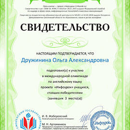 Svidetelstvo proekta infourok.ru 176233587 1 270x270 Достижения сотрудников
