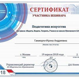 19.04.2018 Medvedeva D.A 270x270 Достижения сотрудников