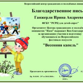 Ganzherli Irina Andreevna 270x270 Достижения сотрудников
