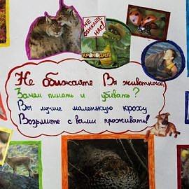 IMG 4232 270x270 День защиты животных