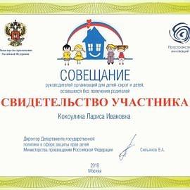 MDS00460 270x270 Совещание в Москве