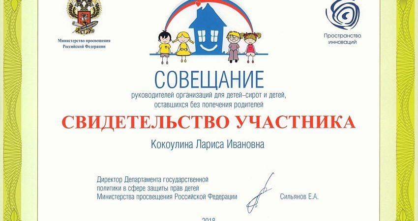 Совещание в Москве