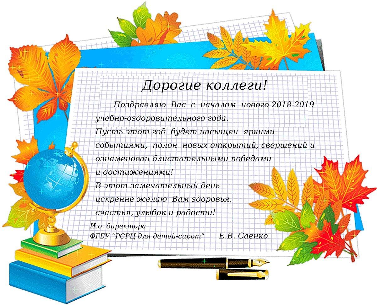 Uvazhaemye sotrudniki 2 С новым 2018 2019 учебно оздоровительным годом!
