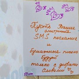IMG 5084 270x270 Всемирный день почты