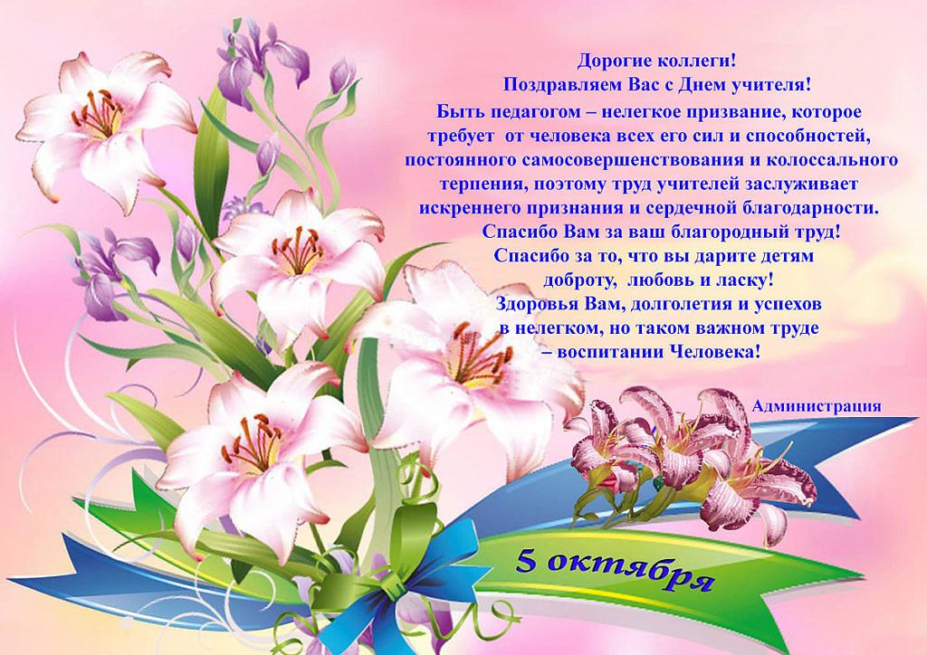Pozdravlenie S dnem uchitelya 1024x724 Всемирный День учителя