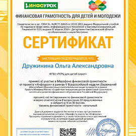 Sertifikat proekta infourok.ru ZHN23037882 270x270 Достижения сотрудников
