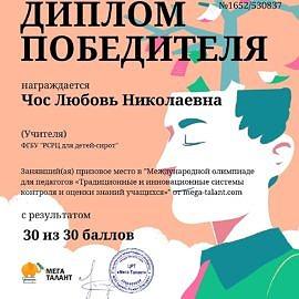530837 chos lyubov nikolaevna 270x270 Достижения сотрудников