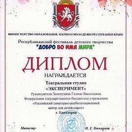 MDS00528 270x270 VIII Республиканский фестиваль «Добро во имя мира»