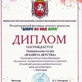 MDS00528 kopiya 270x270 VIII Республиканский фестиваль «Добро во имя мира»