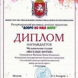 MDS00529 270x270 VIII Республиканский фестиваль «Добро во имя мира»